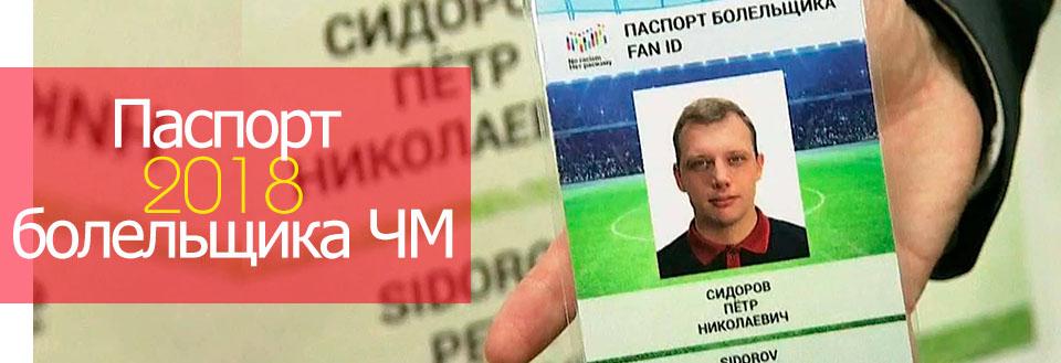 Как сделать паспорт болельщика по футболу 184
